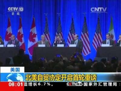 [视频]美国:北美自贸协定开启首轮重谈