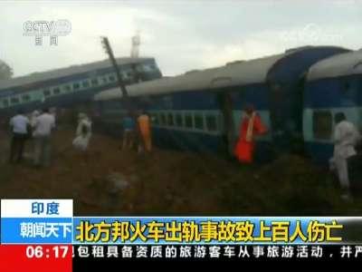 [视频]印度:北方邦火车出轨事故致上百人伤亡