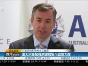 澳大利亚加强对虚拟货币监管力度 打击洗钱和恐怖主义融资