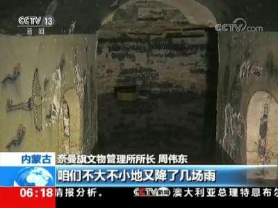 [视频]内蒙古:辽代公主墓遭洪水浸泡 面临坍塌