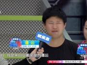 《男生女生闯天涯》20170821:健身教练王俊雅来闯关
