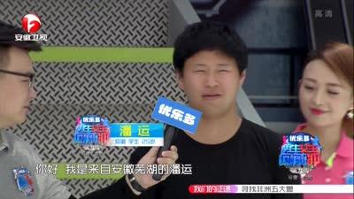 健身教练王俊雅来闯关
