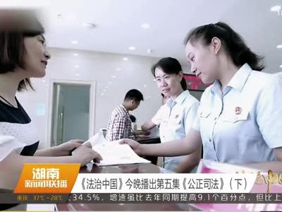 2017年08月22日湖南新闻联播