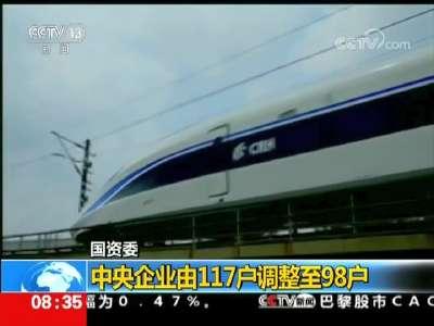 [视频]国资委:中央企业由117户调整至98户