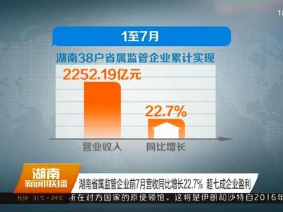 2017年09月04日湖南新闻联播