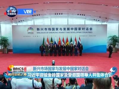 [视频]习近平迎接金砖国家及受邀国领导人并集体合影