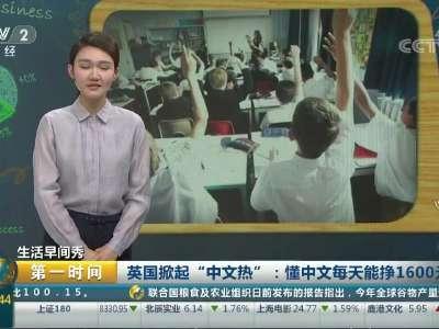 """[视频]英国掀起""""中文热"""":懂中文每天能挣1600元"""