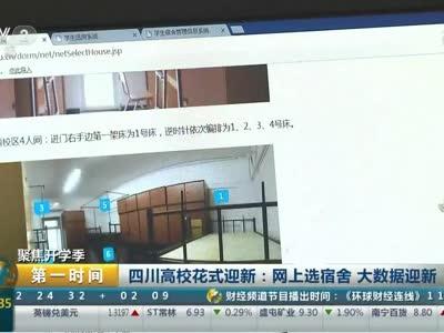 [视频]四川高校花式迎新:网上选宿舍 大数据迎新