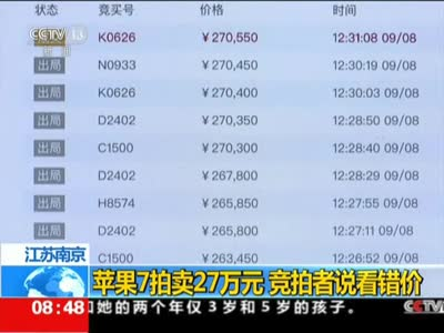 [视频]江苏南京:苹果7拍卖27万元 竞拍者说看错价