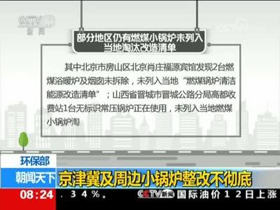 [视频]环保部:京津冀及周边小锅炉整改不彻底