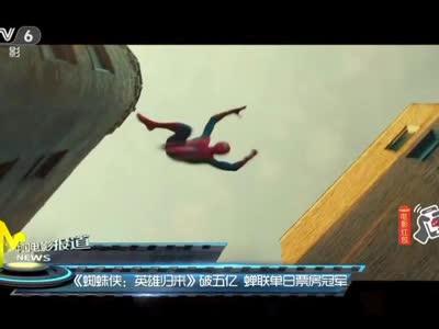 [视频]《蜘蛛侠:英雄归来》破五亿 蝉联单日票房冠军