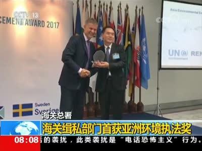 [视频]海关总署 海关缉私部门首获亚洲环境执法奖