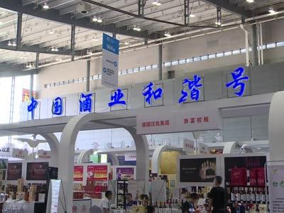 湘酒发展高峰论坛15日举行 为振兴湘酒出谋划策