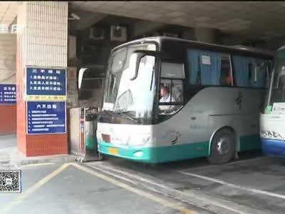 [视频]国庆中秋黄金周首日长途汽车票今天开售