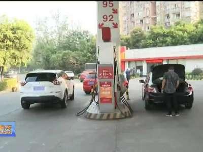 [视频]成品油价格又迎上调 加一箱油多花4元