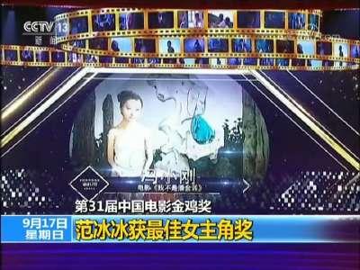 [视频]第31届中国电影金鸡奖:范冰冰获最佳女主角奖