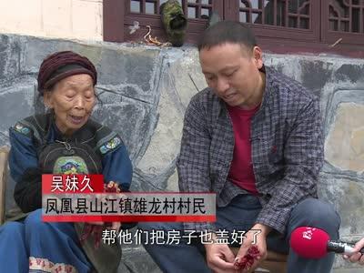 行进湘西:多管齐下 湘西州三年实现脱贫35.04万人