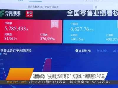 """湖南邮政""""扶贫助农电商节""""实现线上销售额3.2亿元"""