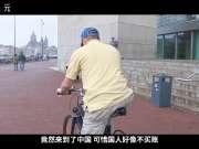 这自行车骑上去就得摔,向左掰把,车往右拐,美国小伙当场摔哭了