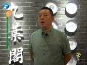 河南广播电视台《民生会客厅》既有九叶阁 何须下兰州