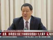 上海市政府召开四季度工作会议