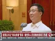 韩正会见上海市新闻工作者协会新一届理事会全体理事