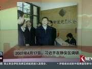"""习近平在上海:""""上海是党的诞生地,要牢记历史使命"""""""