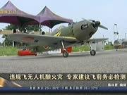 违规飞无人机酿火灾 专家建议飞前务必检测