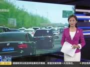 交通运输部:国庆假期公路网出行预测报告发布 出程高峰9月30日起将出现 中秋节路网流量低于前后两天