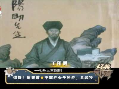 20170926《经典传奇》:你好!历史君·中国奇女子传奇——娄妃传