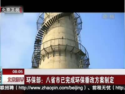 [视频]环保部:八省市已完成环保垂改方案制定