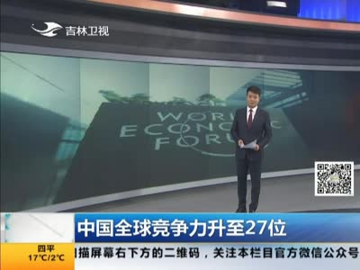 [视频]中国全球竞争力升至27位