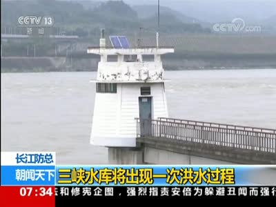 [视频]长江防总 三峡水库将出现一次洪水过程