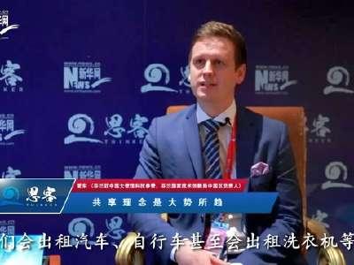 [视频]【理上网来·喜迎十九大】芬兰驻中国大使馆科技参赞:企业创新是中国式创新的核心