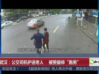 """[视频]湖北武汉:公交司机护送老人 被赞最帅""""跑男"""""""