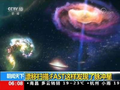 [视频]漂移扫描:FAST这样发现了脉冲星