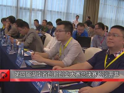 第四届湖南省创新创业大赛总决赛在长沙开幕