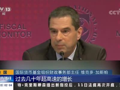 [视频]IMF连发三份报告肯定中国经济发展