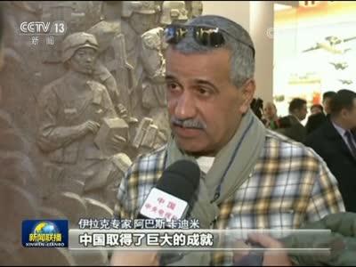 """[视频]【""""砥砺奋进的五年""""大型成就展】驻华使节和外国专家赞叹中国发展"""