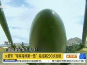 """火箭军""""常规导弹第一旅""""完成第200次发射"""