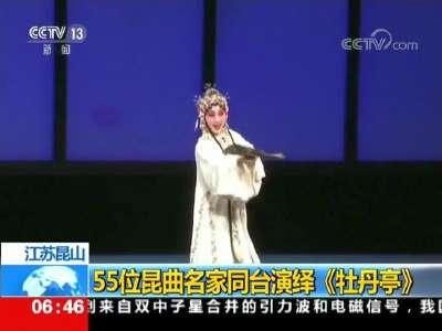 [视频]江苏昆山:55位昆曲名家同台演绎《牡丹亭》