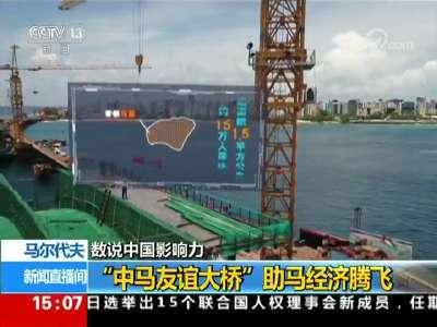 """[视频]数说中国影响力:中企助力马尔代夫实现""""桥梁梦"""""""