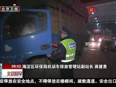 [视频]严控尾气不达标车辆 进京路口环保人员24小时执守