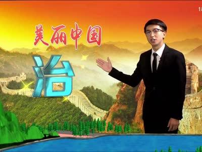 未来的中国是这样的:美丽中国