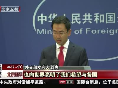 [视频]新时代中国特色大国外交:推动构建新型国际关系和人类命运共同体