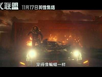 [视频]正义联盟新版预告片 超燃!