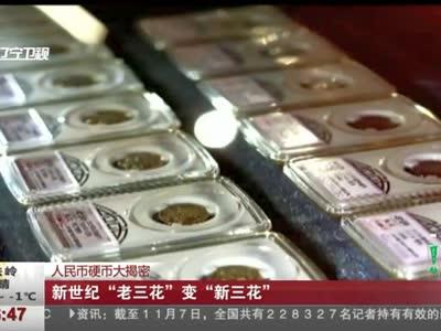 """[视频]人民币硬币大揭密 新世纪""""老三花""""变""""新三花"""""""