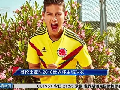 [视频]各豪强发布2018世界杯战袍 致敬经典