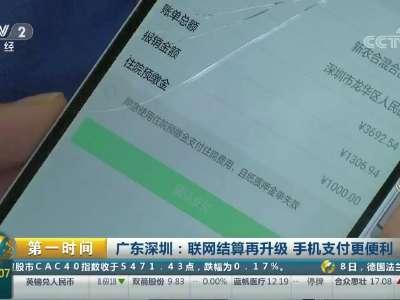 [视频]广东深圳:联网结算再升级 手机支付更便利