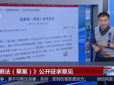 [视频]《监察法(草案)》公开征求意见